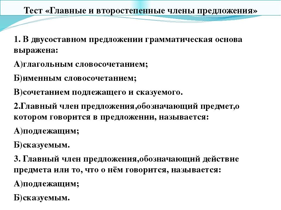 Тест «Главные и второстепенные члены предложения» 1. В двусоставном предложен...