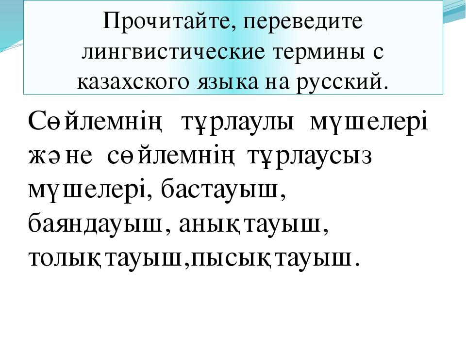 Прочитайте, переведите лингвистические термины с казахского языка на русский....