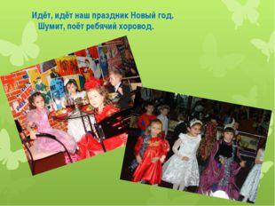 Идёт, идёт наш праздник Новый год. Шумит, поёт ребячий хоровод.