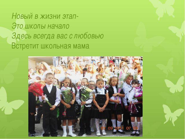 Новый в жизни этап- Это школы начало Здесь всегда вас с любовью Встретит школ...