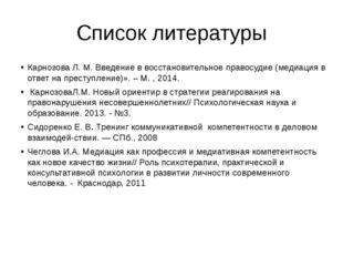 Список литературы Карнозова Л. М. Введение в восстановительное правосудие (ме
