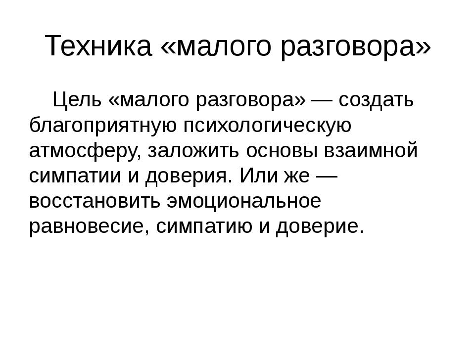 Сидоренко различает четыре техники малого разговора