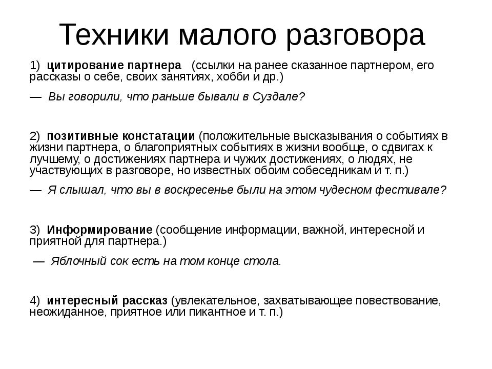 Техники малого разговора 1) цитирование партнера (ссылки на ранее сказанное п...