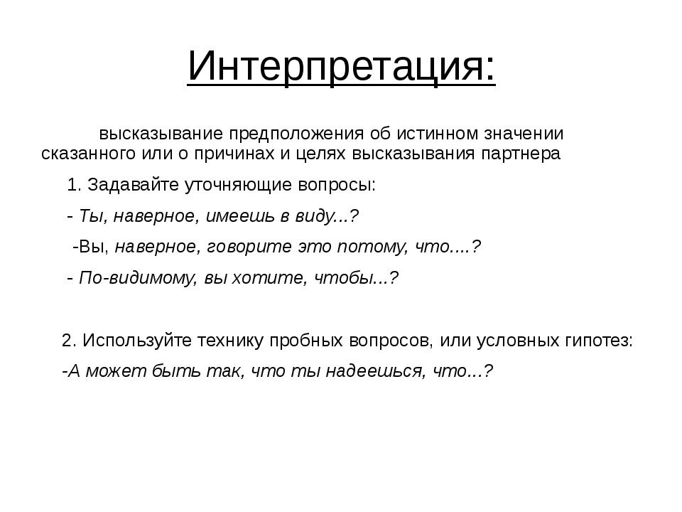 Интерпретация: высказывание предположения об истинном значении сказанного или...