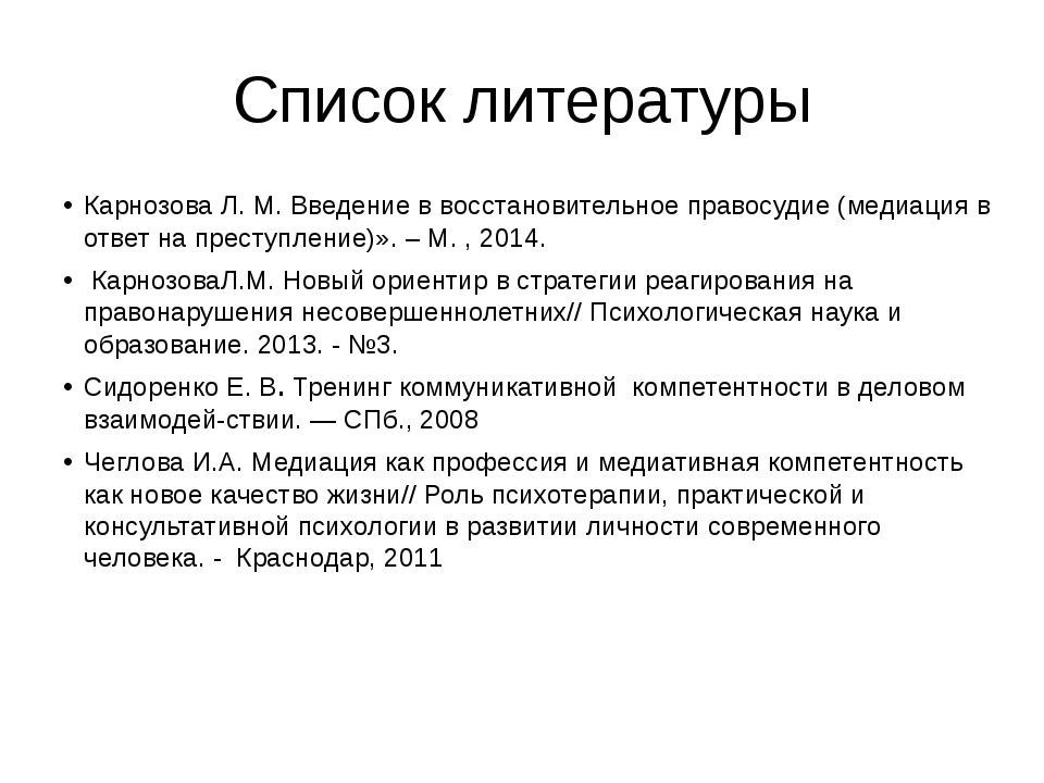 Список литературы Карнозова Л. М. Введение в восстановительное правосудие (ме...
