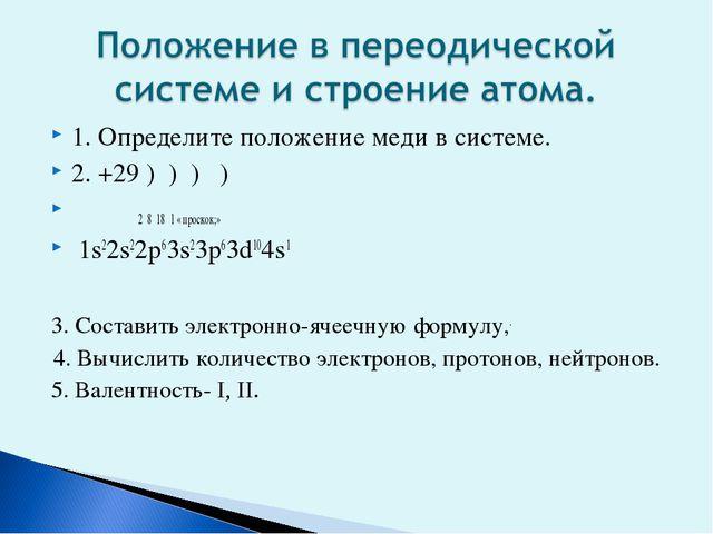 1. Определите положение меди в системе. 2. +29 ) ) ) ) 2 8 18 1 « проскок;» 1...