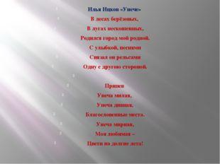 Илья Ицков «Унече» В лесах берёзовых, В лугах нескошенных, Родился город мой