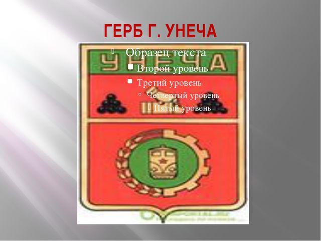 ГЕРБ Г. УНЕЧА