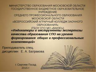 «Индикаторы и инструменты экспертизы качества образования СПО на уровне форми