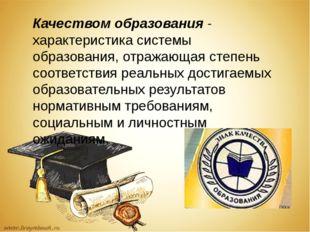 Качеством образования - характеристика системы образования, отражающая степе