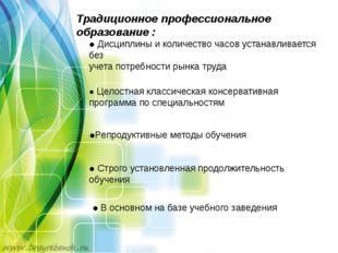Традиционное профессиональное образование : ● Дисциплины и количество часов у