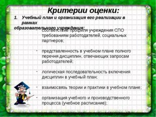 Критерии оценки: Учебный план и организация его реализации в рамках образоват