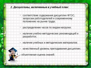 2. Дисциплины, включенные в учебный план: соответствие содержания дисциплин Ф