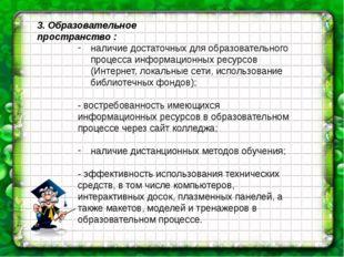 3. Образовательное пространство : наличие достаточных для образовательного пр