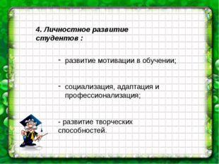 4. Личностное развитие студентов : развитие мотивации в обучении; социализаци