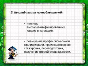 5. Квалификация преподавателей: наличие высококвалифицированных кадров в колл