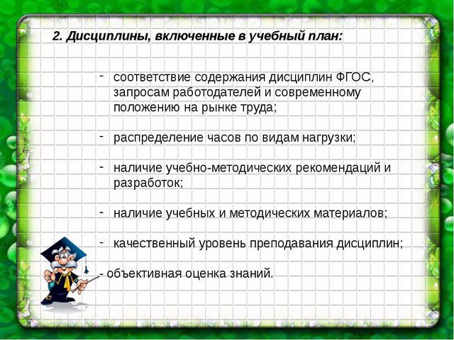 2. Дисциплины, включенные в учебный план: соответствие содержания дисциплин Ф...