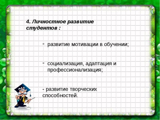 4. Личностное развитие студентов : развитие мотивации в обучении; социализаци...