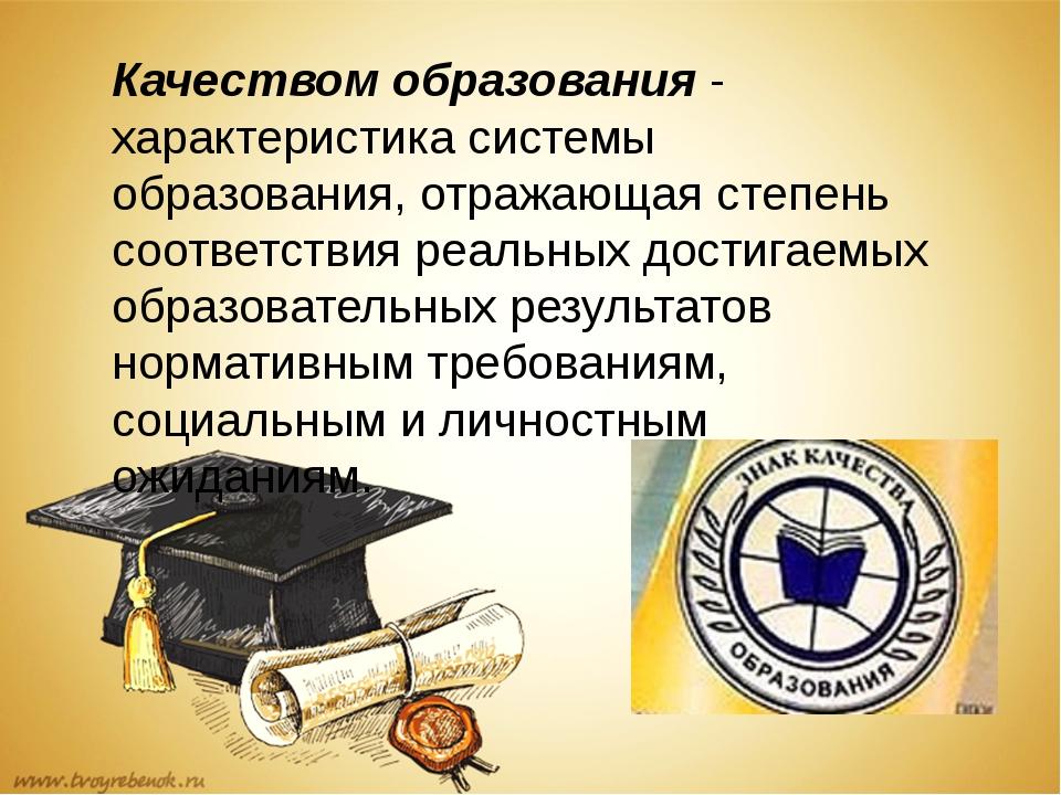 Качеством образования - характеристика системы образования, отражающая степе...