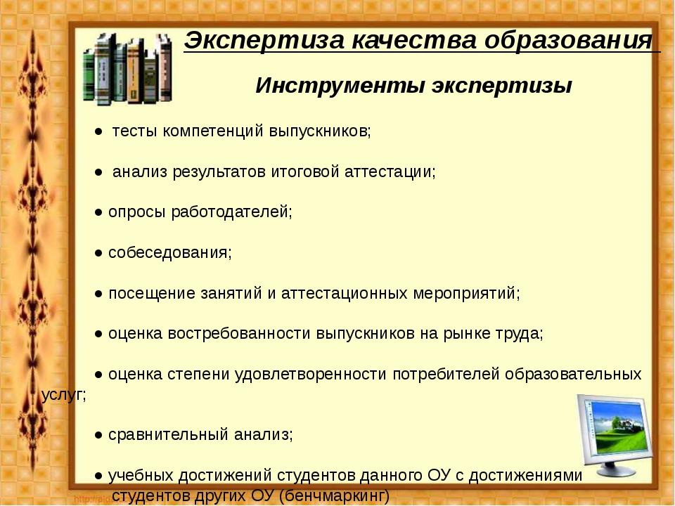 Экспертиза качества образования Инструменты экспертизы ● тесты компетенций в...
