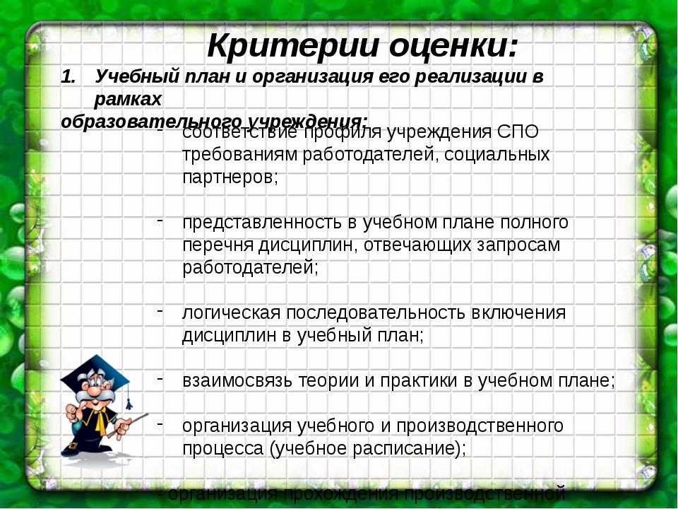 Критерии оценки: Учебный план и организация его реализации в рамках образоват...