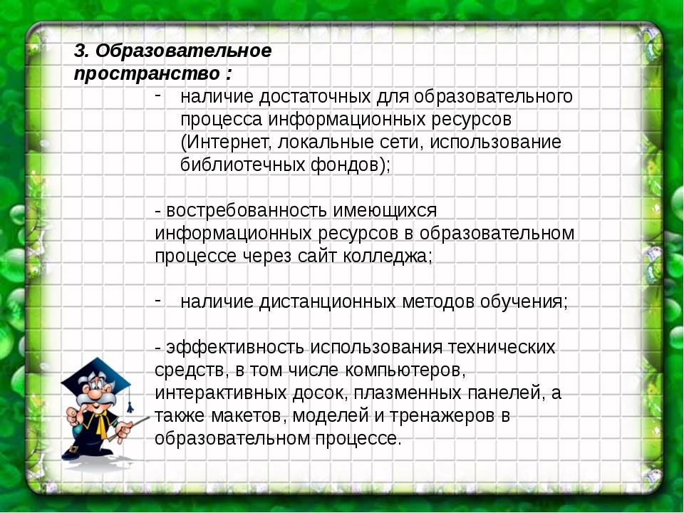 3. Образовательное пространство : наличие достаточных для образовательного пр...