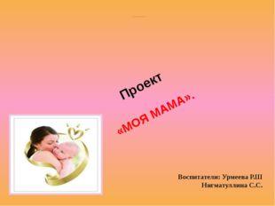 «Детский сад № 125 комбинированного вида» Кировского района г. Казань Муници
