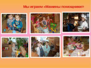 Мы играем «Мамины помощники»