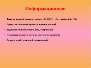 Информационная База на которой проходит проект: МАДОУ «Детский сад № 125» Про