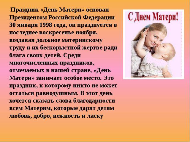 Праздник «День Матери» основан Президентом Российской Федерации 30 января 19...