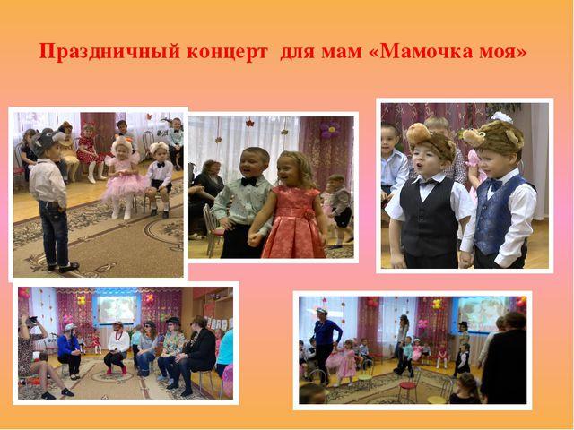 Праздничный концерт для мам «Мамочка моя»