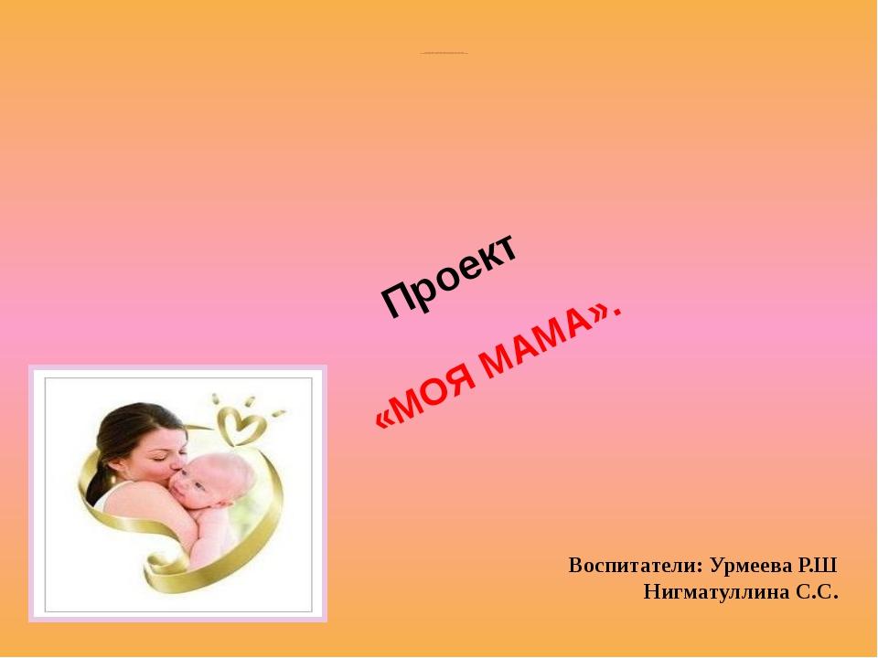 «Детский сад № 125 комбинированного вида» Кировского района г. Казань Муници...