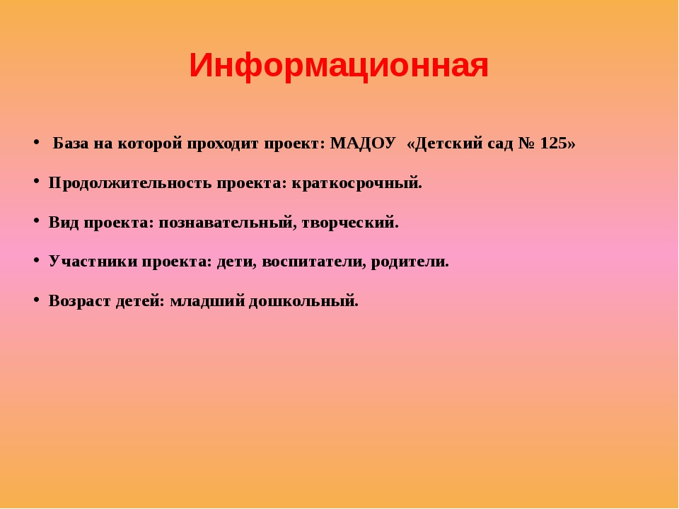 Информационная База на которой проходит проект: МАДОУ «Детский сад № 125» Про...