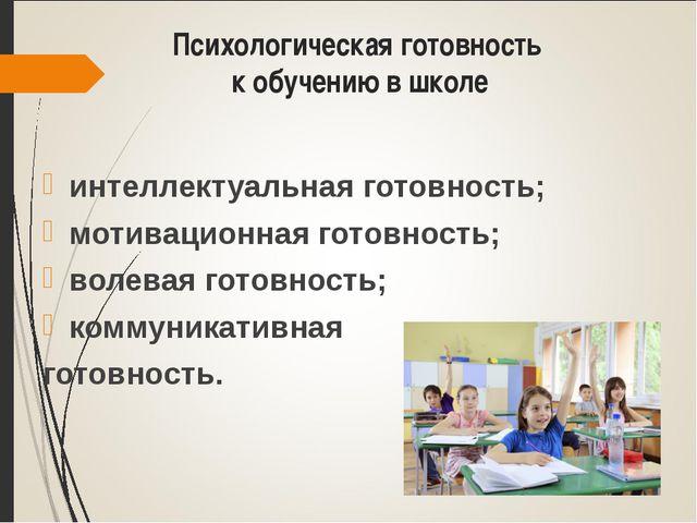 Психологическая готовность к обучению в школе интеллектуальная готовность; мо...