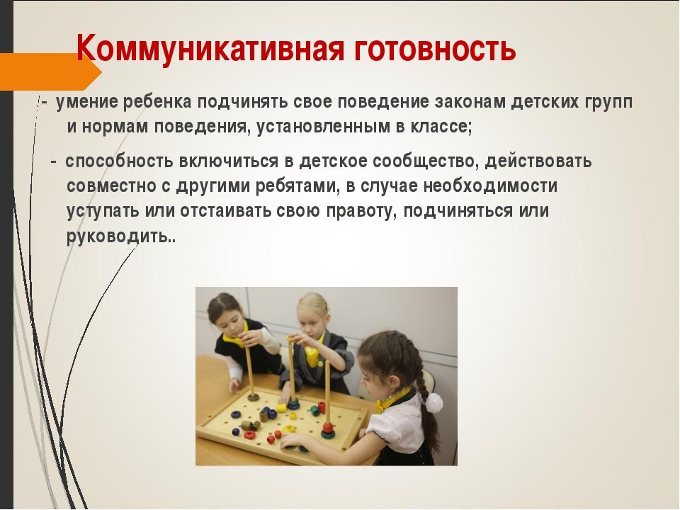 Коммуникативная готовность - умение ребенка подчинять свое поведение законам...