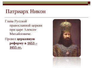 Патриарх Никон Глава Русской православной церкви при царе Алексее Михайловиче