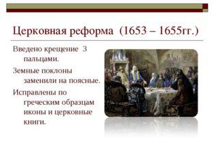 Церковная реформа (1653 – 1655гг.) Введено крещение 3 пальцами. Земные поклон