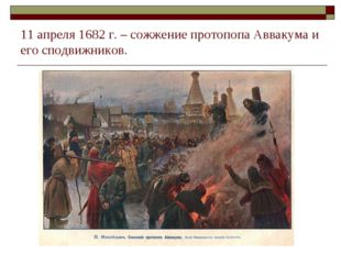 11 апреля 1682 г. – сожжение протопопа Аввакума и его сподвижников.