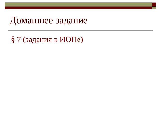 Домашнее задание § 7 (задания в ИОПе)