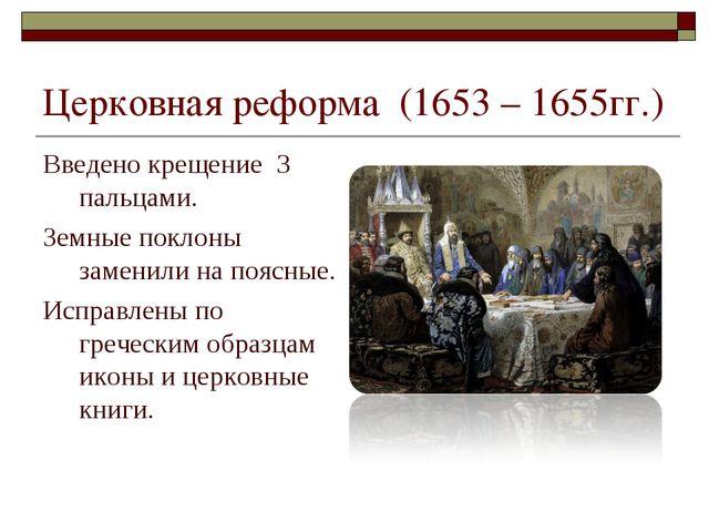 Церковная реформа (1653 – 1655гг.) Введено крещение 3 пальцами. Земные поклон...