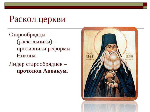 Раскол церкви Старообрядцы (раскольники) – противники реформы Никона. Лидер с...