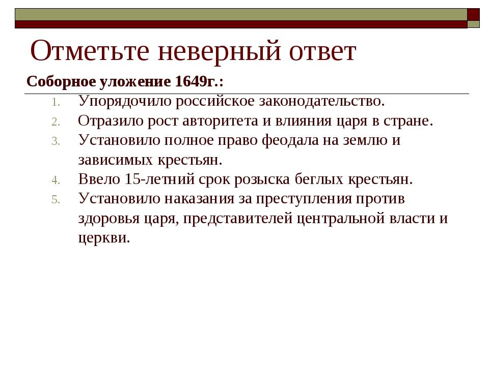 Отметьте неверный ответ Соборное уложение 1649г.: Упорядочило российское зако...