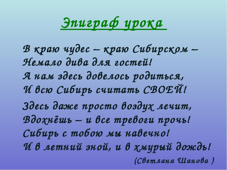 Эпиграф урока В краю чудес – краю Сибирском – Немало дива для гостей! А нам...
