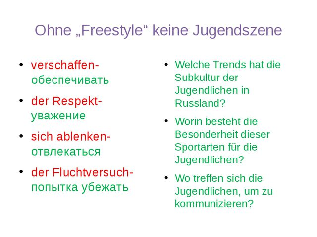 """Ohne """"Freestyle"""" keine Jugendszene verschaffen- обеспечивать der Respekt- ува..."""