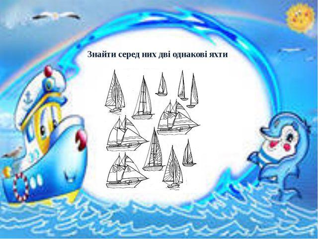 Знайти серед них дві однакові яхти
