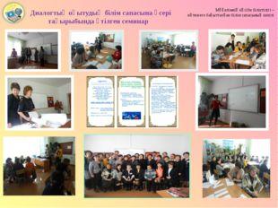 Диалогтық оқытудың білім сапасына әсері тақырыбында өтілген семинар Мұғалімні