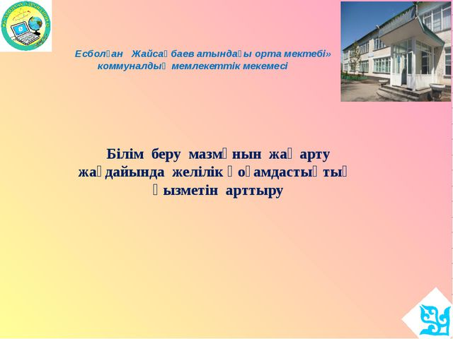 Есболған Жайсаңбаев атындағы орта мектебі» коммуналдық мемлекеттік мекемесі...