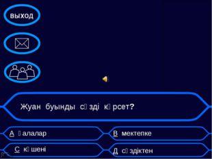 А а,б,с,д,е,о,г,у,в  В ұ, ү, қ , ң,ғ,і,ә,ө,һ Қазақ тіліне тән дыбыстарды көр