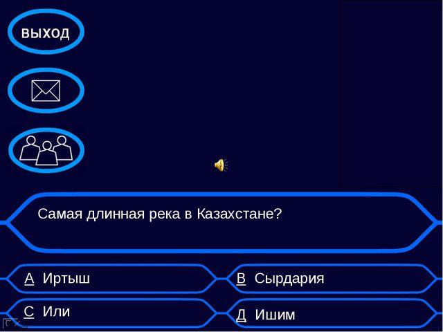 А Иртыш В Сырдария Самая длинная река в Казахстане? С Или Д Ишим