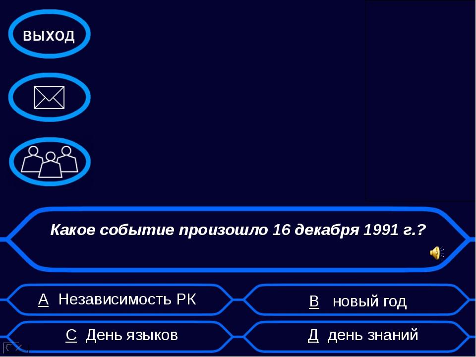 А Независимость РК В новый год Какое событие произошло 16 декабря 1991 г.? С...